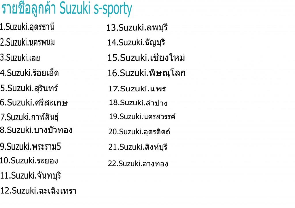 รายชื่อลูกค้า Suzuki S-sporty